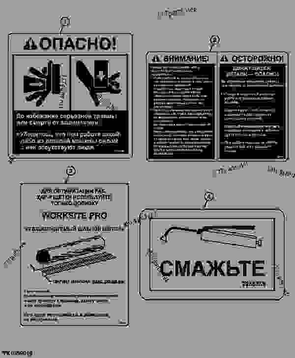 Parts scheme Labels and Decals (Russian) - LOADER, SKID-STEER, ATTACHMENT John Deere VR84B - LOADER, SKID-STEER, ATTACHMENT - Worksite Pro Rotary Equipment Rotary Brooms Labels and Decals (Russian) | 777parts
